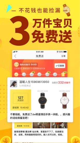 闲鱼app