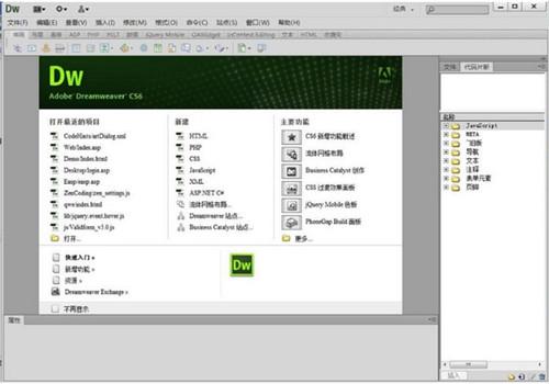 Dreamweaver cs6绿色版下载