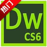 Dreamweaver cs6中文版