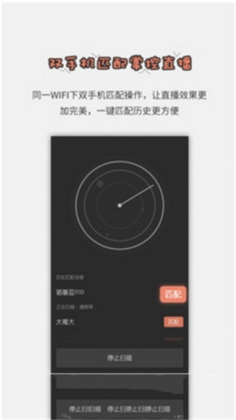 obs直播软件手机版下载