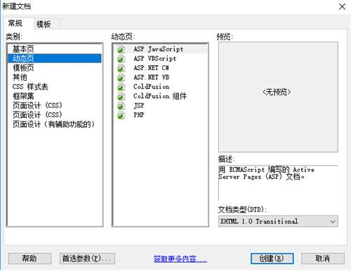 Dreamweaver cs3破解版下载