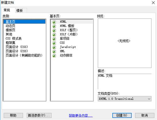 最新Dreamweaver cs3破解版下载