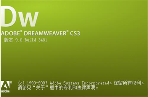 Dreamweaver cs3绿色版下载