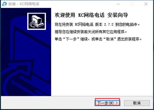 KC网络电话破解版