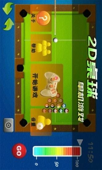 2D桌球游戏