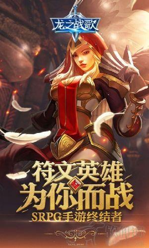 龙之战歌游戏下载