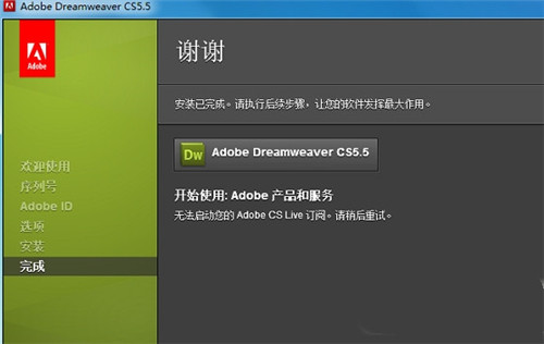 Dreamweaver cs5绿色版下载