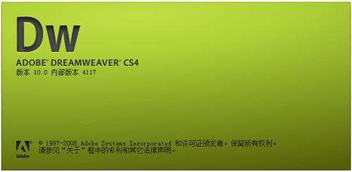 Dreamweaver cs4中文版下载