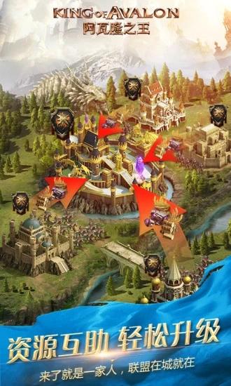阿瓦隆之王游戏下载