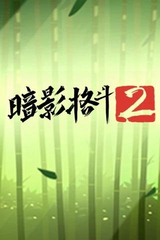 暗影格斗2官方最新版