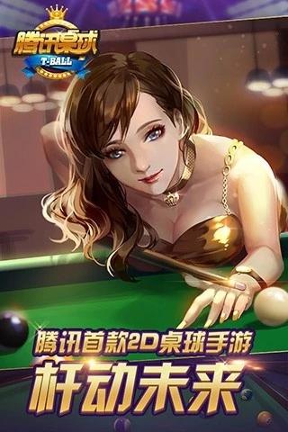 腾讯桌球游戏下载
