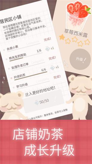 恋恋奶茶小铺安卓版下载