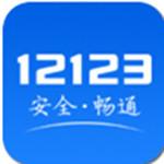 交管12123官方app