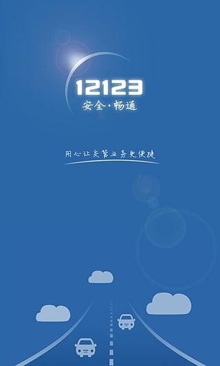 交管12123最新版下载
