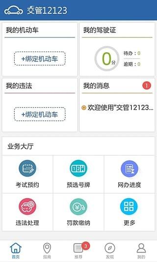 12123交管官网下载app