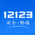 交管12123app