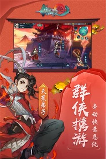 剑网3指尖江湖游戏