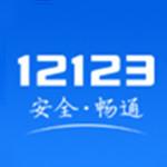 交管12123破解版