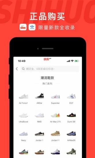 识货官方app