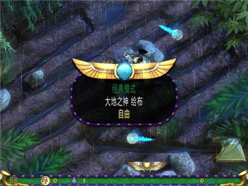 埃及祖玛3中文单机版下载