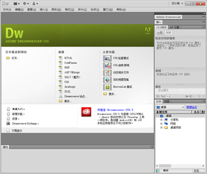 Dreamweaver cs5中文版免费下载安装