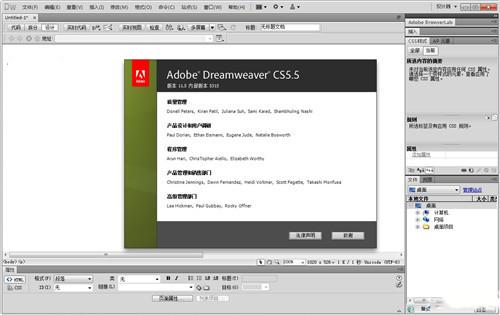 Dreamweaver cs5绿色版