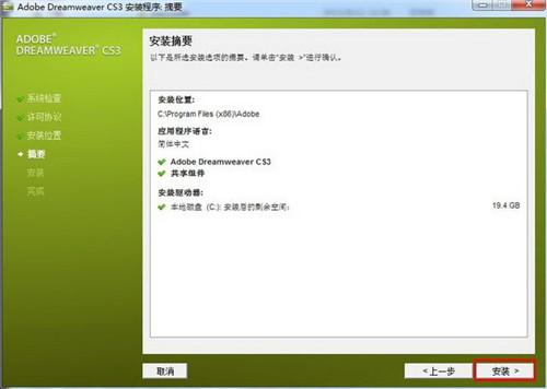 Dreamweaver cs3中文版免费下载