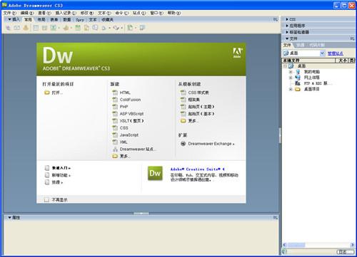 Dreamweaver cs3中文版下载