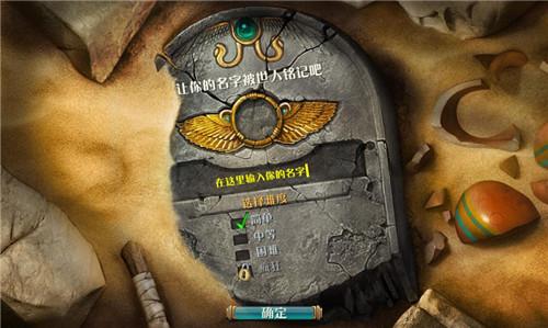 埃及祖玛4之探索永恒下载