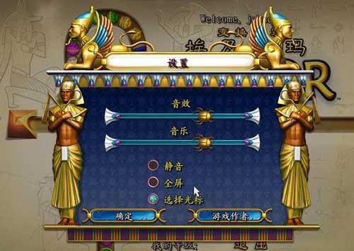 埃及祖玛5中文单机版下载