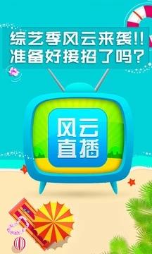 风云直播app