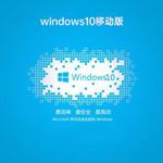 Windows 10移动企业版(32/64/86位)