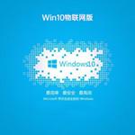 Windows 10物联网版(32/64/86位)