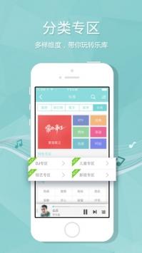 酷狗音乐ios苹果版app下载