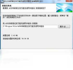 华硕笔记本无线网卡驱动免费版