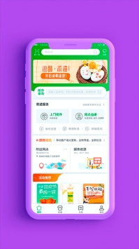 中国邮政app