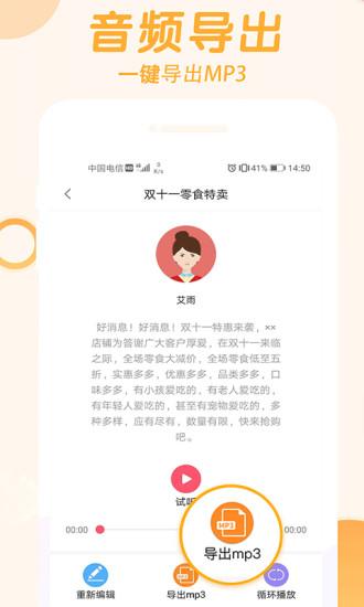 语音制作神器app