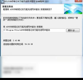 ASUS华硕笔记本无线网卡驱动免费版