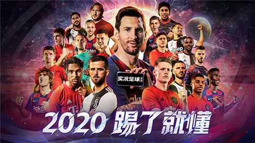 实况足球2020手游最新官方版下载