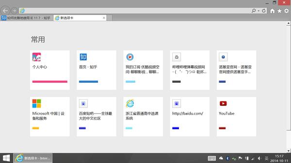 IE11(Internet Explorer 11)浏览器绿色版功能优势