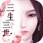 三生三世十里桃花3D手游