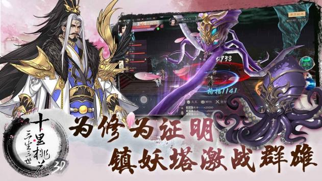 三生三世十里桃花3D手游最新官方下载