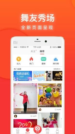 就爱广场舞官方app下载