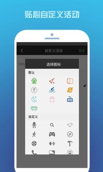时间记录最新app