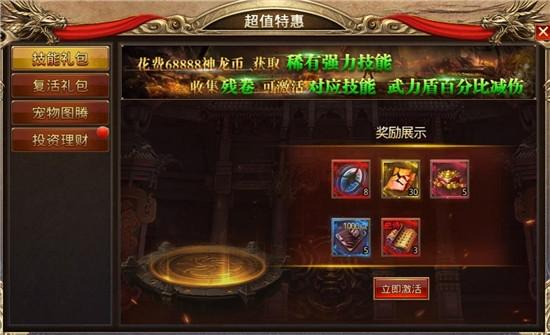 蓝月赤刀高爆版手游官方最新版下载