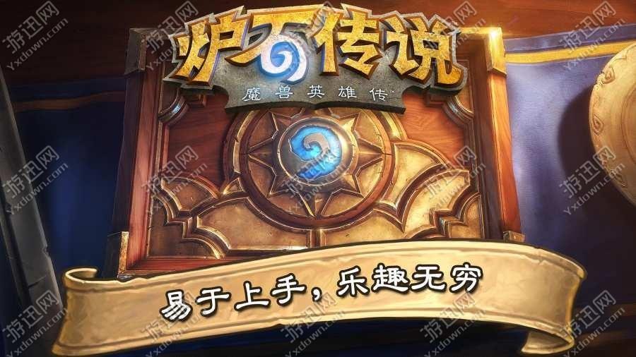 炉石传说魔兽英雄传手游内购版下载
