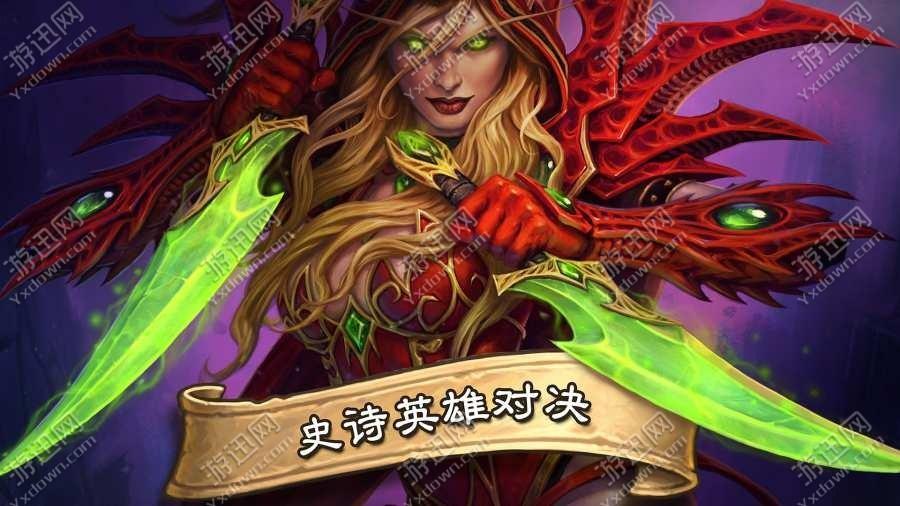 炉石传说魔兽英雄传手游下载