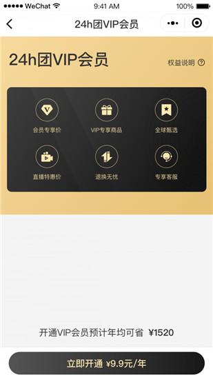 24h团官方app下载