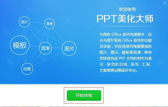 PPT美化大师官方最新版下载