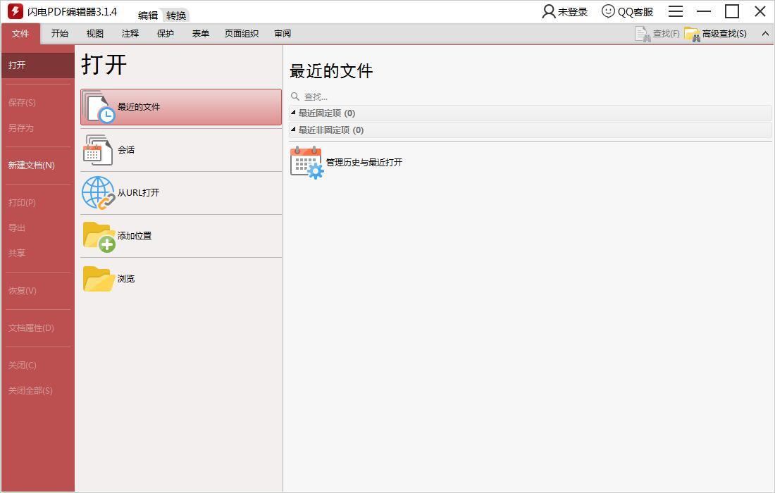 闪电PDF编辑器官方最新版下载